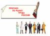 Прогноз: кто будет нужен работодателям в 2016 году